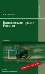 Банковское право россии: учебник для вузов
