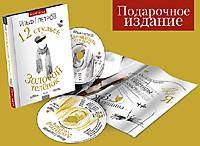 АРДИС The best Ильф И., Петров Е. 12 стульев. Золотой теленок. 2 диска Mp3 Подарочное издание DVD-book