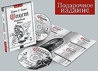 АРДИС The best. Гете И.В. Фауст. Книга и опера на русском и французском языке. 2 диска Mp3 Подарочное издание DVD-book