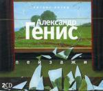 """CD. Читает автор Александр Генис. Пейзажи. Из книги """"Шесть пальцев"""". 2 CD"""