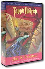 Ролинг Дж.К. Гарри Поттер и Тайная комната. 9 audio CD
