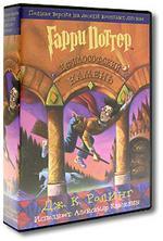 Ролинг Дж.К. Гарри Поттер и философский камень. 10 audio CD