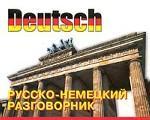 Русско-немецкий разговорник = Russisch-Deutscher Sprachfuhrer