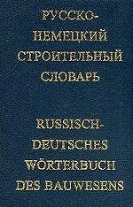 Русско-немецкий строительный словарь