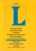 Русско-немецкий, немецко-русский краткий политехнический словарь