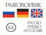 Русско-немецко-английский разговорник