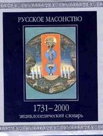 Русское масонство. 1731-2000 годы: Энциклопедический словарь