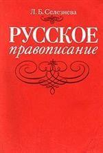 Русское правописание: задачи, алгоритмы, упражнения