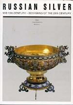 Русское серебро. Вторая половина 19 - начало 20 века