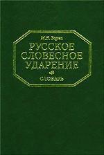 Русское словесное ударение.. Словарь