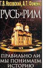 Обложка книги Русь и Рим. Правильно ли мы понимаем историю Европы и Азии? В 2 книгах. Книга 1