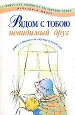 Рядом с тобою невидимый друг: Стихи: Книга для чтения на англ. яз. для 2-3 класса школ с углубленным изучением английского языка