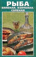 Рыба вяленая, копченая, соленая