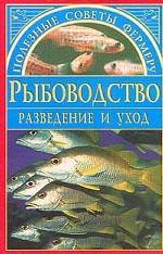 Рыбоводство. Разведение и уход