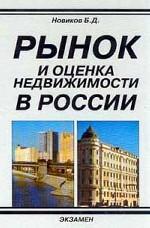 Рынок и оценка недвижимости в России