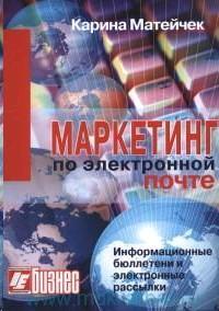 Маркетинг по электронной почте : Информационные бюллетени и электронные рассылки