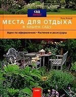 Места для отдыха в вашем саду