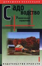 Садоводство. Универсальный справочник