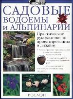Садовые водоемы и альпинарии
