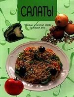 Салаты. Полезные и вкусные блюда на каждый день