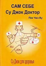 Сам себе Су Джок доктор