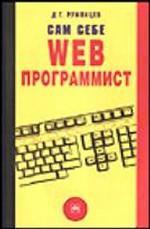Сам себе Web-программист Практикум создания качественного Web-сайта