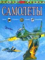 Самолеты: Люди, техника, армии, сражения