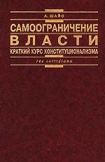 Самоограничение власти. Краткий курс конституционализма