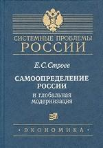Самоопределение России и глобальная модернизация