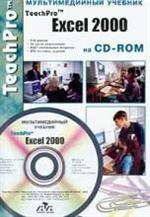 TeachPro. Excel 2000