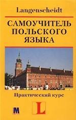 Самоучитель польского языка. Практический курс