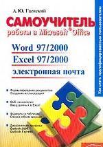 Самоучитель работы в Microsoft Office. Word 97/2000. Excel 97/2000. Электронная почта