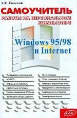 Самоучитель работы на персональном компьютере. Windows 95/98 и Internet