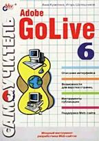 Самоучитель Adobe GoLive 6