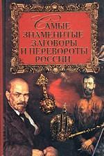 Самые знаменитые заговоры и перевороты России