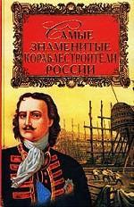 Самые знаменитые кораблестроители России