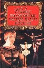 Самые знаменитые мастера балета России
