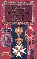 Самые знаменитые награды России