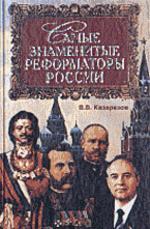 Самые знаменитые реформаторы России