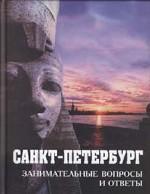 Санкт-Петербург. Занимательные вопросы и ответы. 2006, сборник