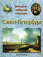 История северной столицы. Санкт-Петербург