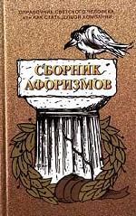 Сборник афоризмов