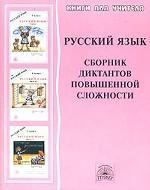 Русский язык. Сборник диктантов повышенной сложности