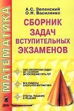 Сборник задач вступительных экзаменов по математике