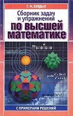 Сборник задач и упражнений по высшей математике с примерами решений