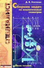 Решения клетеник сборник задач по аналитической геометрии решение задач по экономике онлайн бесплатно