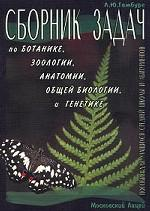 Сборник задач по ботанике, зоологии, анатомии, общей биологии и генетике