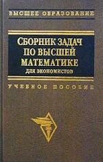 Сборник задач по высшей математике для экономистов. Учебное пособие