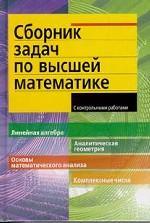 Сборник задач по высшей математике, с контрольными работами. 1 курс