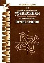 Сборник задач по дифференциальным уравнениям и вариационному исчислению